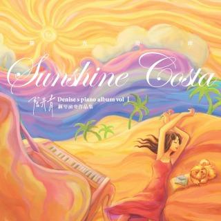 陽光海岸 (Sunshine Costa)