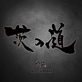 茨の道 feat. DAZZ & LUI BRAND