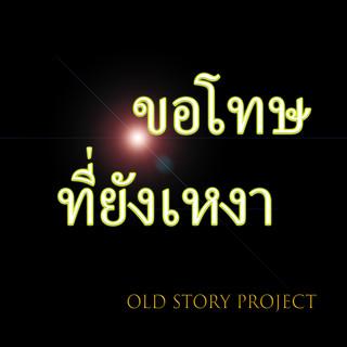 Khor Tod Tee Yang Ngao (Cover Version)