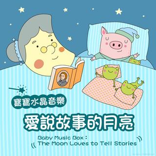 寶寶水晶音樂:愛說故事的月亮