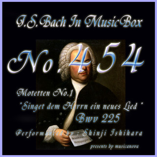 J・S・バッハ:モテット第1番 主に向かいて新しき歌を歌え BWV225(オルゴール) (J.S.Bach:Motetten No.1 Singet dem Herrn ein neues Lied, BWV 225 (Musical Box))