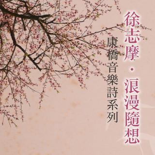 徐志摩.浪漫隨想 / 康橋音樂詩系列