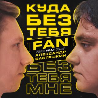 Куда Без Тебя Мне (Feat. Александр Бастрыкин)