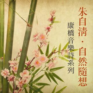 朱自清.自然隨想 / 康橋音樂詩系列