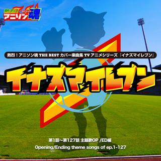 熱烈 ! アニソン魂 THE BEST カバー楽曲集 TVアニメシリーズ「イナズマイレブン」