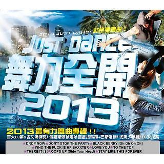 舞力全開 2013 (Just Dance 2013)