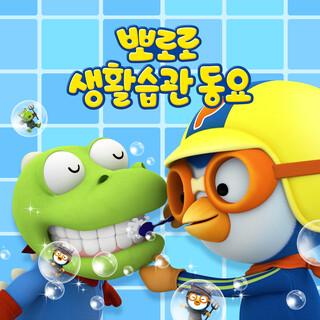 Learn Good Habits With Pororo (Korean Ver.)