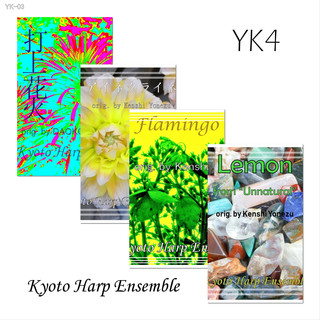 J-Pop harp collection 米津玄師作品集 YK4 (J-Pop Harp Collection Yonezu Kenshi Works YK4)