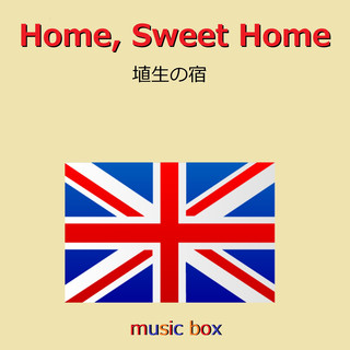 Home, Sweet Home (イギリス民謡) (オルゴール) (Home, Sweet Home (Music Box))