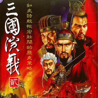 1996 三國演義 貳