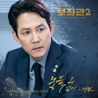 輔佐官2:改變世界的人們 OST Part.3 (Chief of Staff 2 : People who Make the World OST Part.3)
