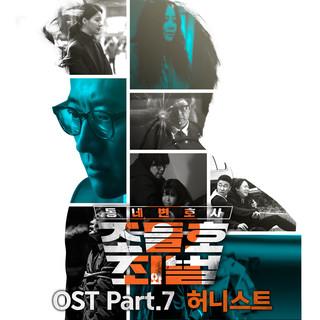 鄰家律師趙德浩2 (My Lawyer, Mr. Joe 2 : Crime and Punishment OST Part.7동네변호사 조들호2 : 죄와 벌 OST Part.7)