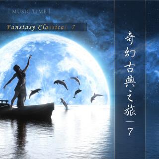 奇幻古典之旅7 (Fantasy Classical 7)