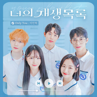 《Your playlist》Only You (Your playlist X Lee Minhyuk)