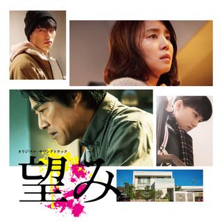 「望み」 (オリジナル・サウンドトラック) (Nozomi (Original Motion Picture Soundtrack))