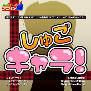熱烈 ! アニソン魂 THE BEST カバー楽曲集 TVアニメシリーズ『しゅごキャラ ! シリーズ』vol. 1