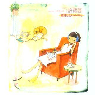 許茹芸1995 - 2000年光華真紀錄 - 單身日記15首新曲+精選