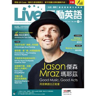 Live互動英語2020年10月號