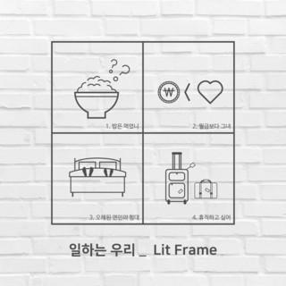 上班下班 / 新生代男歌手 Lit Frame