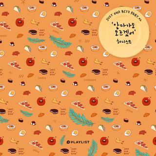 韓國網路劇 Just one bite OST Part.2