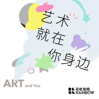 藝術就在你身邊