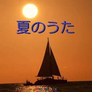 夏のうた ~2020年 Collection~ オルゴール作品集 VOL-5 (A Musical Box Rendition of Summer Song Collection Twenty- Twenty  Vol-5)