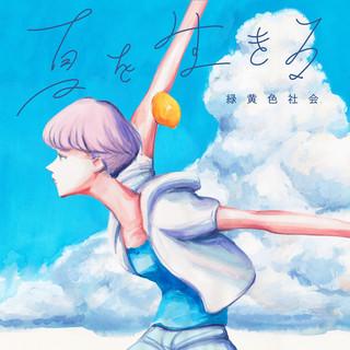 夏を生きる (Natsu Wo Ikiru)