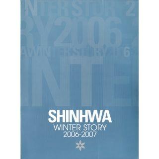 Winter Story 2006 ~ 2007