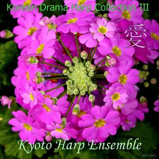 """韓流ドラマハープ・コレクション3 """"愛"""" (Korean Drama Harp Collection 3 AI)"""