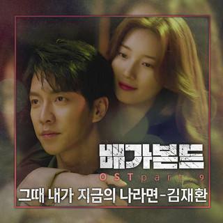 배가본드 OST Part.9 (VAGABOND OST Part.9)