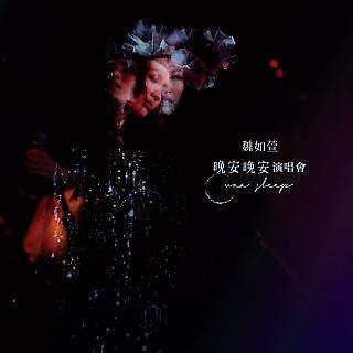 魏如萱晚安晚安演唱會