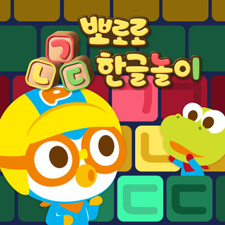 Learn Hangul With Pororo