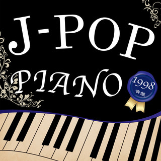 J-POP ピアノ 1998 青盤 (J-Pop Piano 1998 Blue)