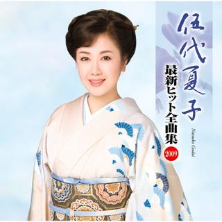 伍代夏子 最新ヒット全曲集2009 (Natsuko Godai Saishin Hit Zenkyokushu 2009)