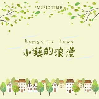 小鎮的浪漫 (Romantic Town)