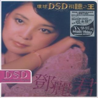 環球 DSD 視聽之王 - 鄧麗君
