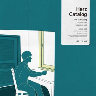 Herz Catalog - 나를 그린 노래 (Nowadays)
