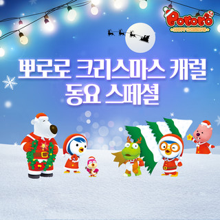 Pororo Christmas Carol Special
