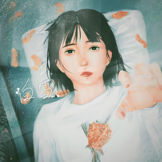 白雪 (Shirayuki)