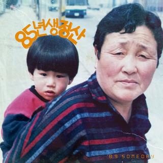 85년생 정산 (San Chong, Born 1985)