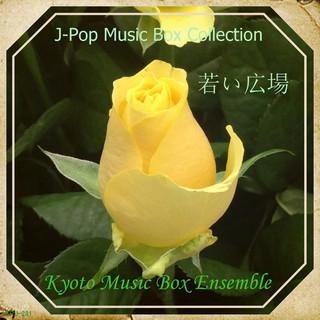 若い広場(「ひよっこ」より) music box