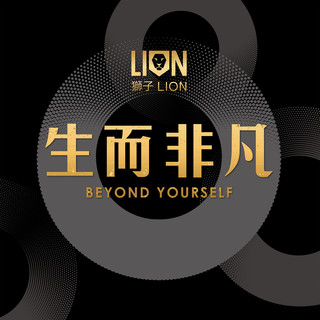 生而非凡 (Beyond Yourself)
