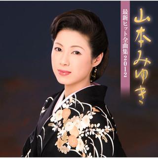 山本みゆき最新ヒット全曲集2012 (Yamamoto Miyuki Saishin Hit Zenkyoku Shuu 2012)