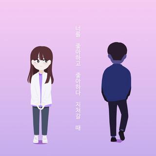 네이버 웹툰 '연애혁명' (Naver webtoon 'Love Revolution') (Original Soundtrack)