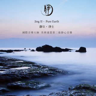 靜 II - 淨土 (Jing II。Pure Earth)