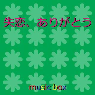 失恋、ありがとう (オルゴール) (Shitsuren Arigato (Music Box))