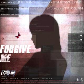 Forgive Me (電視劇風暴舞片尾曲)