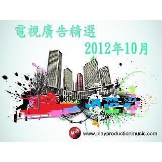 電視廣告精選 2012 年 10 月