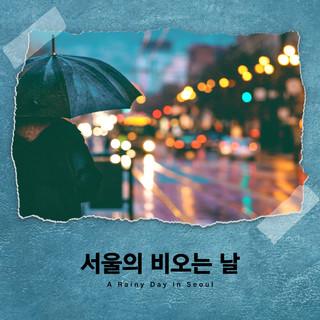 雨天.首爾:與K-POP談一場午後的戀愛 (A Rainy Day in Seoul)