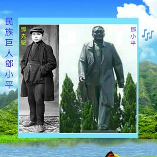 Harris Tsang's Musical Work (National Giant, Deng Xiaoping)